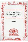 ワンダ・ガアグの「グリムのむかしばなし」についての本