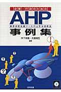 企業・行政のためのAHP事例集の本