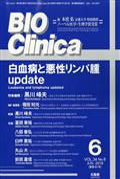 BIO Clinica (バイオ クリニカ) 2019年 06月号の本
