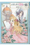 メディチと薔薇の娘の本