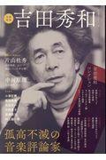 吉田秀和の本