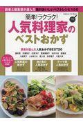 簡単!ラクラク!人気料理家のベストおかずの本
