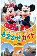 東京ディズニーリゾートおまかせガイド 2019ー2020の本