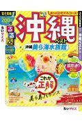 るるぶ沖縄ベストちいサイズ '20の本