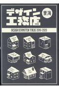 デザイン工務店東海エリア版 2019~2020年の本