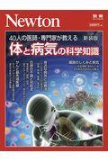 新装版 体と病気の科学知識の本