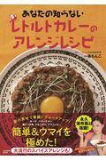 あなたの知らないレトルトカレーのアレンジレシピの本
