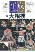 平成スポーツ史 Vol.3の本