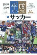 平成スポーツ史 Vol.5の本