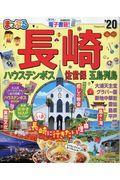 まっぷる長崎ハウステンボス '20の本