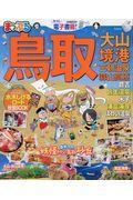 まっぷる鳥取 '20の本