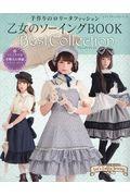 乙女のソーイングBOOK Best Collectionの本