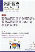 会計監査ジャーナル 2019年 06月号の本