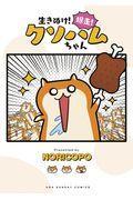 生きぬけ!爆走!クソハムちゃんの本