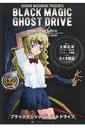 BLACK MAGIC GHOST DRIVE 02の本