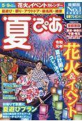夏ぴあ首都圏版の本