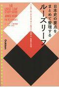 ルーズリーフ参考書高校日本史の本