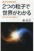 2つの粒子で世界がわかるの本