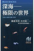 深海ー極限の世界の本