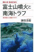 富士山噴火と南海トラフの本