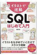 イラストで理解SQLはじめて入門の本
