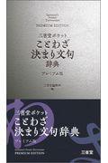 三省堂ポケットことわざ決まり文句辞典プレミアム版の本