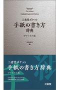 三省堂ポケット手紙の書き方辞典プレミアム版の本