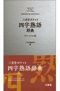 三省堂ポケット四字熟語辞典プレミアム版の本