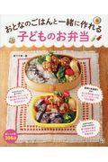 おとなのごはんと一緒に作れる子どものお弁当の本