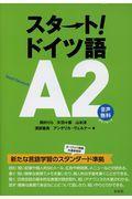 スタート!ドイツ語A2の本