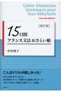 改訂版 15日間フランス文法おさらい帳の本