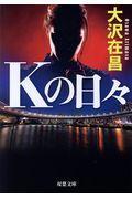 新装版 Kの日々の本