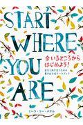 START WHERE YOU AREの本