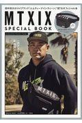 MTXIX SPECIAL BOOK produced by Masahiro Tanakaの本