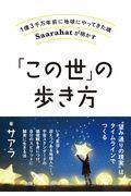 「この世」の歩き方の本