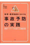 保育・教育施設における事故予防の実践の本