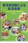 育児担当制による乳児保育の本