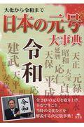 大化から令和まで日本の元号大事典の本