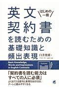 英文契約書を読むための基礎知識と頻出表現の本