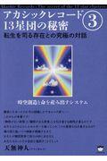 アカシックレコード13星団の秘密 3の本