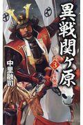 異戦関ヶ原 3の本