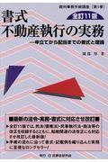 全訂11版 書式不動産執行の実務の本
