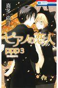 ピアノの恋人ppp 3の本