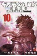 キャプテンハーロック~次元航海~ 10の本