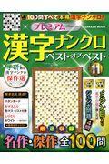 プレミアム漢字ナンクロベスト・オブ・ベスト VOL.11の本