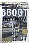 660GT *01の本