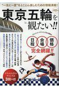東京五輪を観たい!!の本