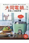 大同電鍋でつくる美味しい家庭料理の本