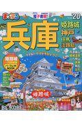 まっぷる兵庫 '20の本