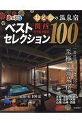 まっぷるおとなの温泉宿ベストセレクション100 関西・中国・四国の本